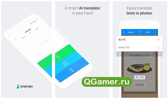 Naver Papago – Al Translator