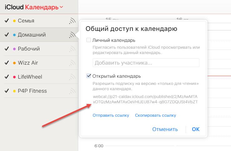 iCloud автоматически сгенерирует ссылку