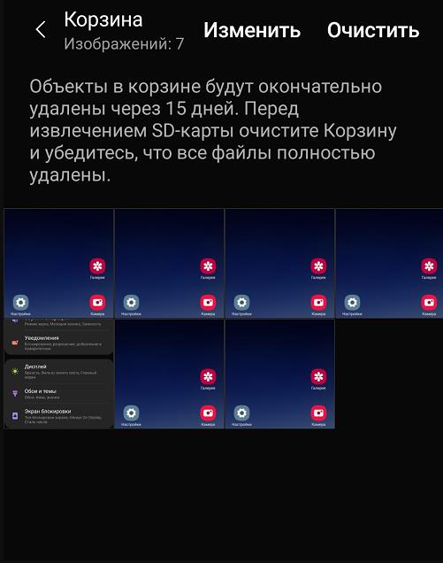 One UI от Samsung