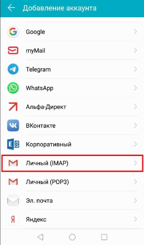 Личный IMAP