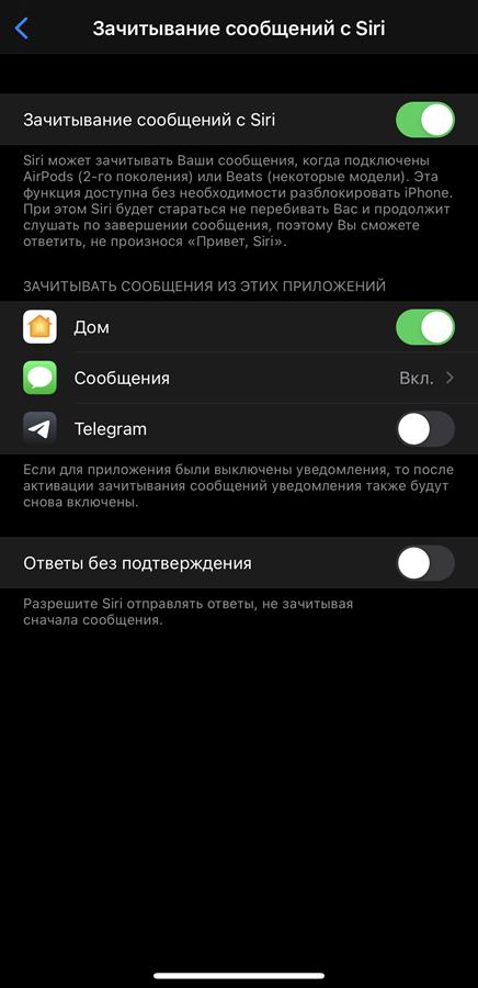 Siri и входящие звонки