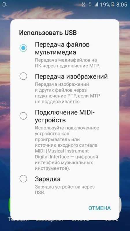 Передача файлов мультимедиа