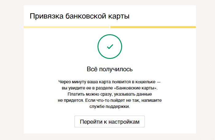 переведет автоматически с карты на кошелек пользователя 1 рубль