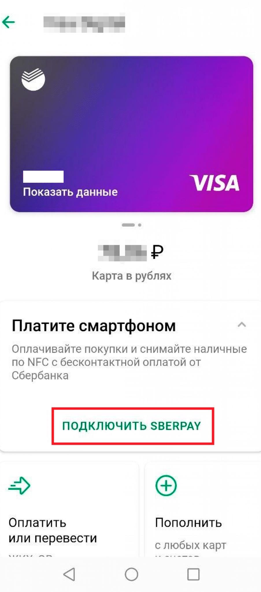 Подключить SberPay
