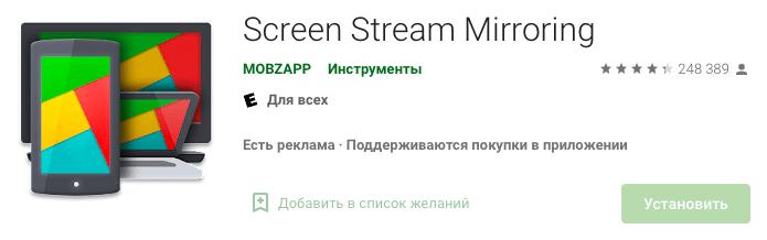Для передачи изображения требуется скачивание приложения Screen Stream