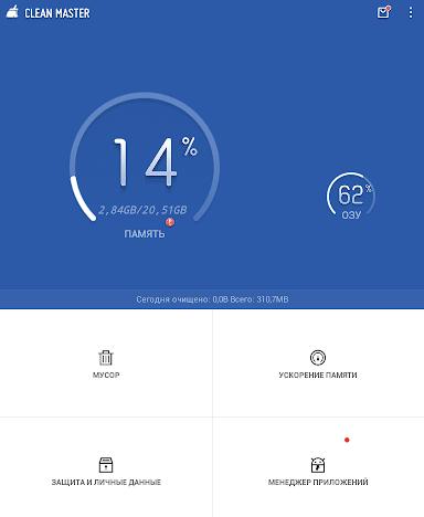 программу с Google Play, требуемую для комплексной очистки
