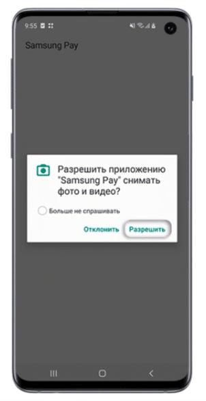 Добавить по NFC