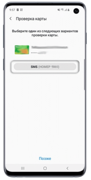SMS (НОМЕР «номер владельца»