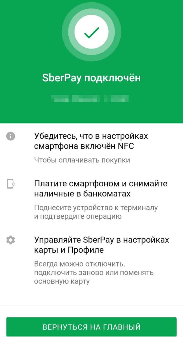 SberPay подключён