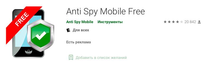 Anti Spy