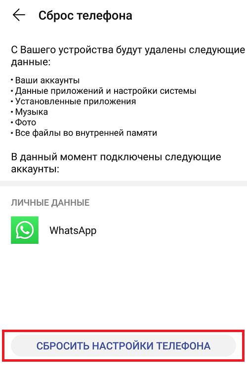 Сбросить настройки телефона/устройства/планшетного ПК