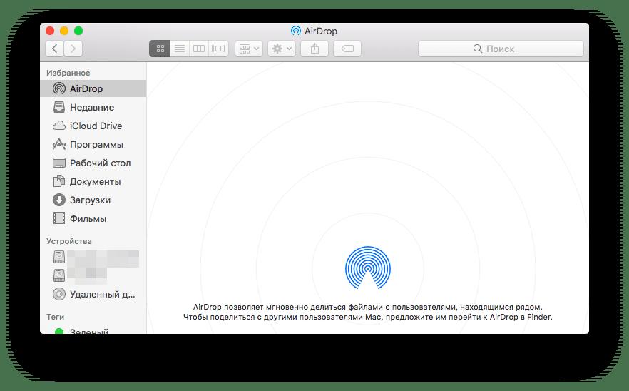 AirDrop в Finder