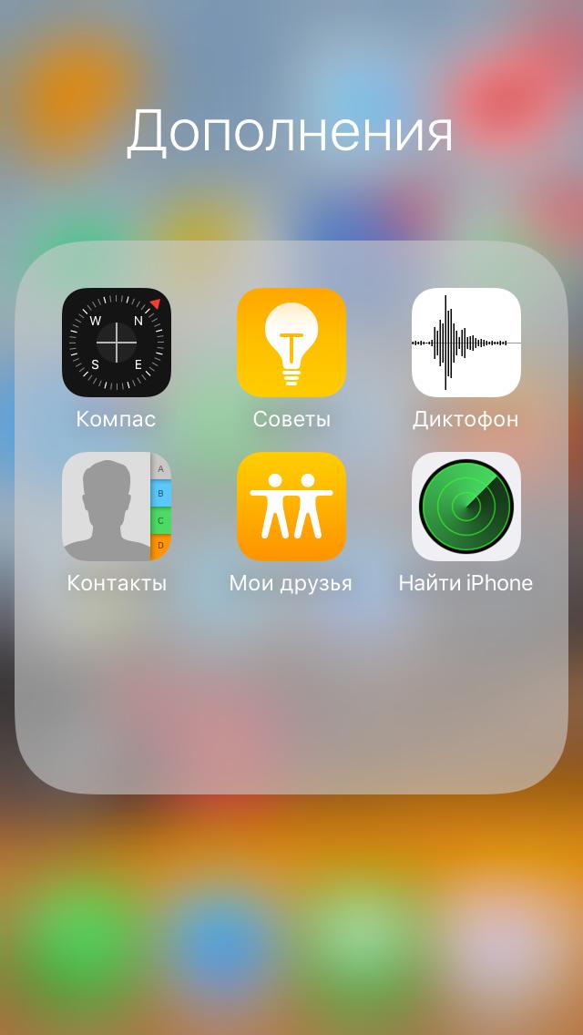 «Найти iPhone»