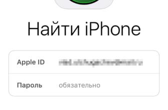 """Найти iPhone"""