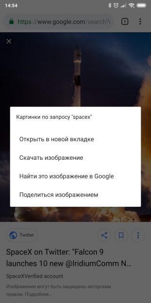 Найти это изображение в Google