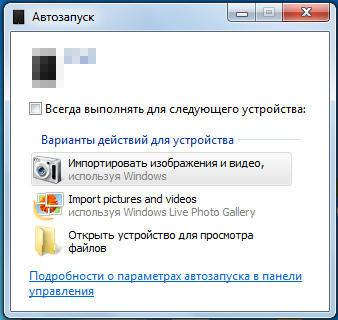 Импортировать изображения и видео