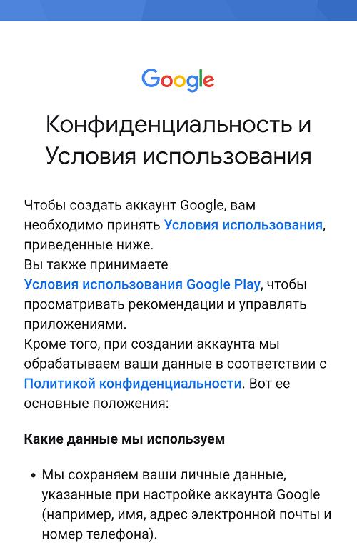 Условия Google