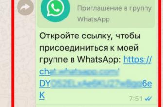 Приглашение WhatsApp