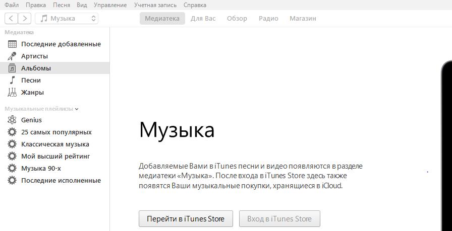 Главная iTunes