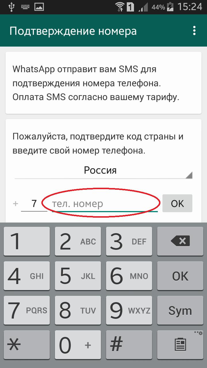 Вход WhatsApp
