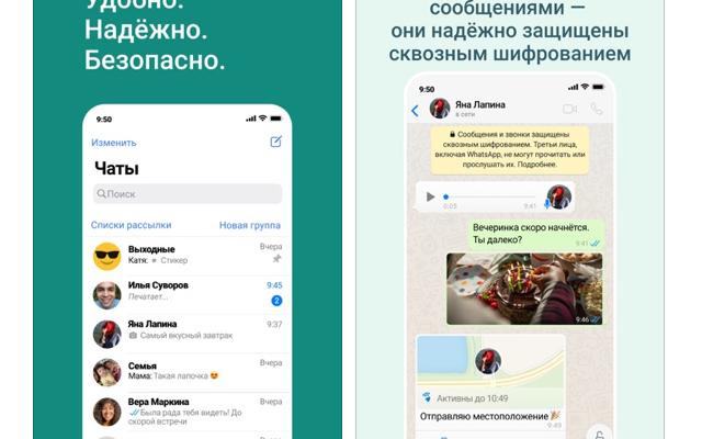Скачивание WhatsApp