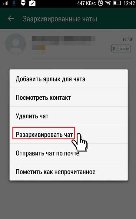 Разархивирование чата Android
