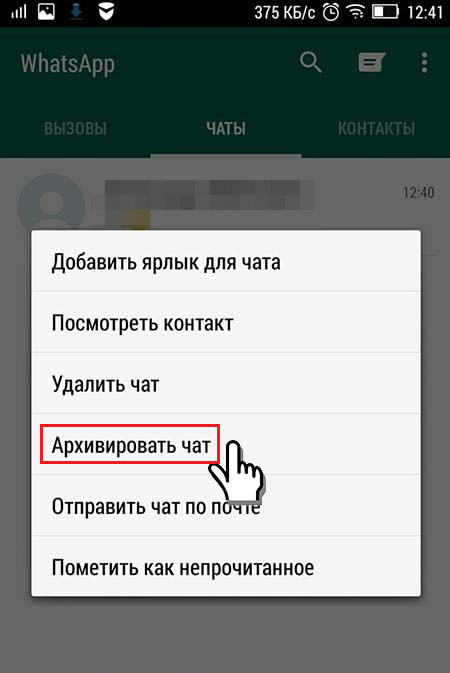 Архив чата Android